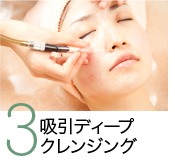 3.Suction Deep Cleansing