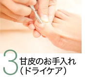 3.Cuticle Care (Dry Care)